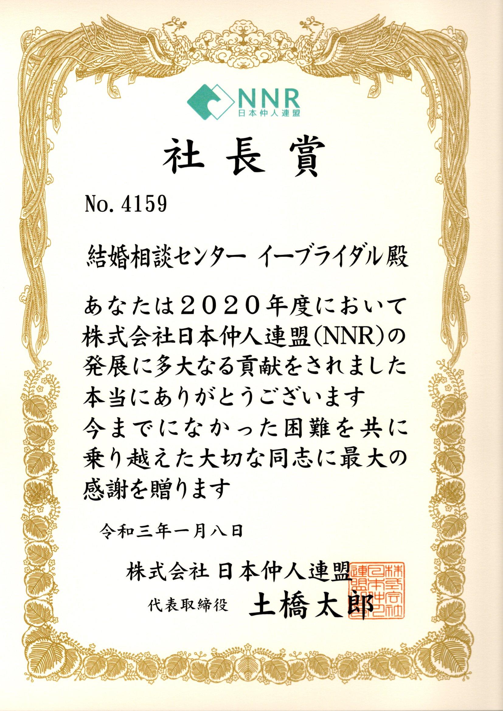 (3)NNR社長賞