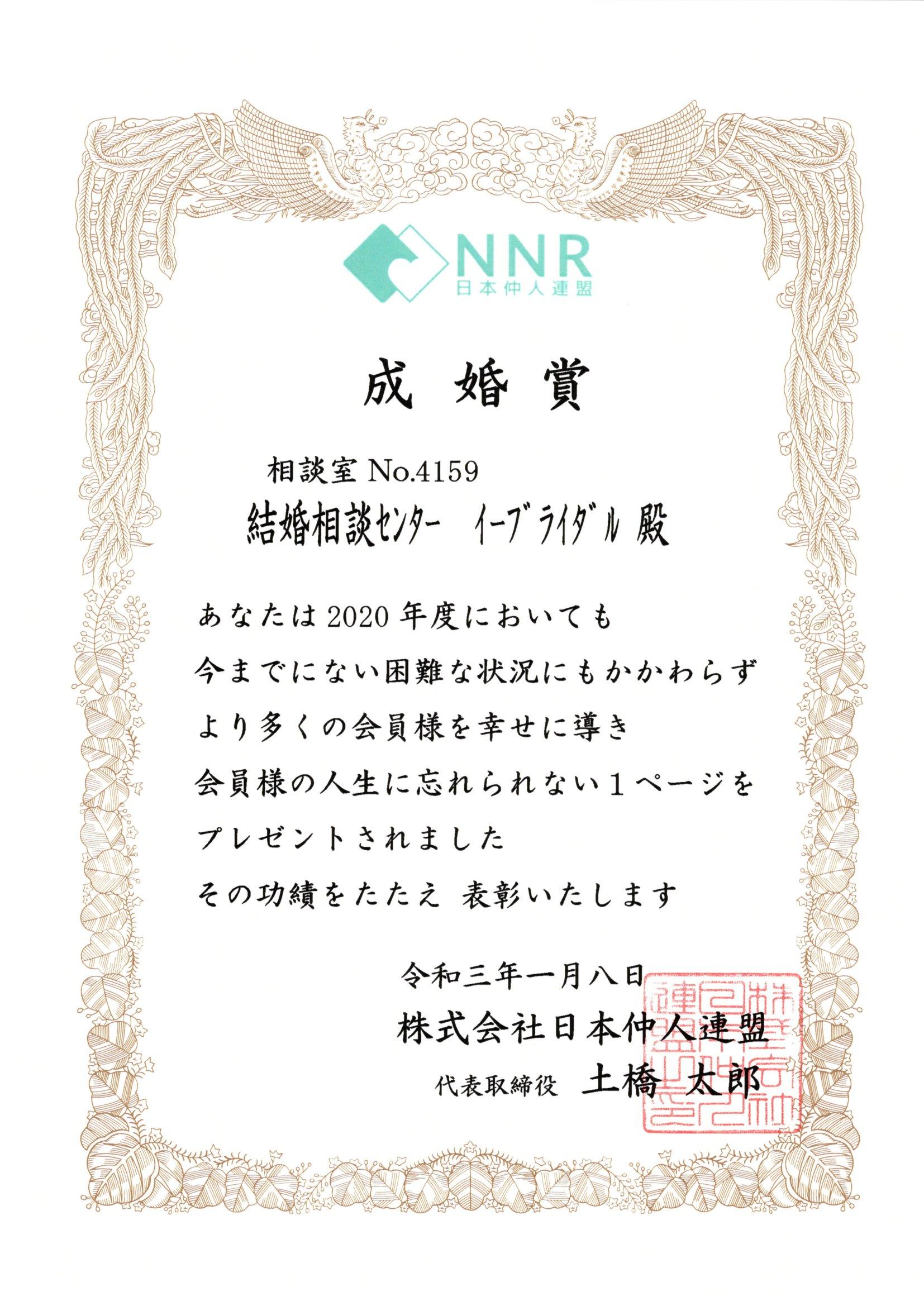 (2)NNR成婚