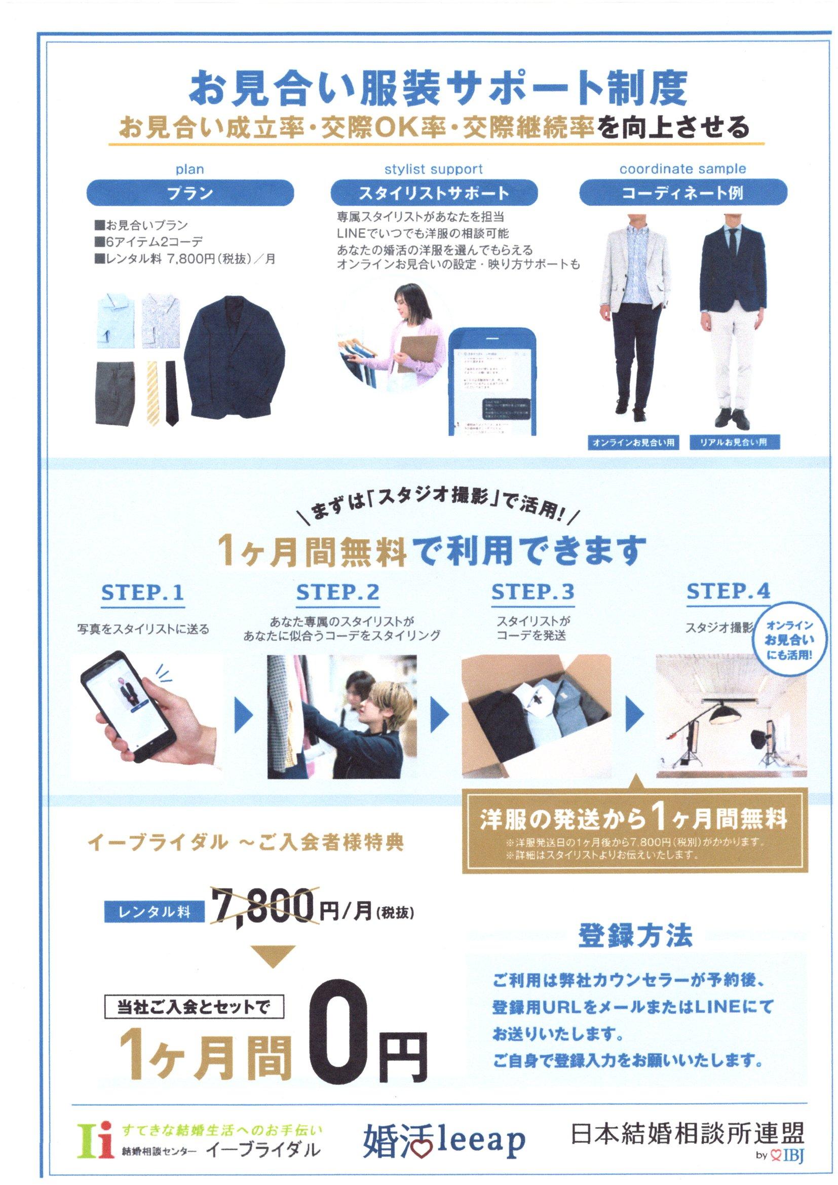 200530お見合い服装サポート制度