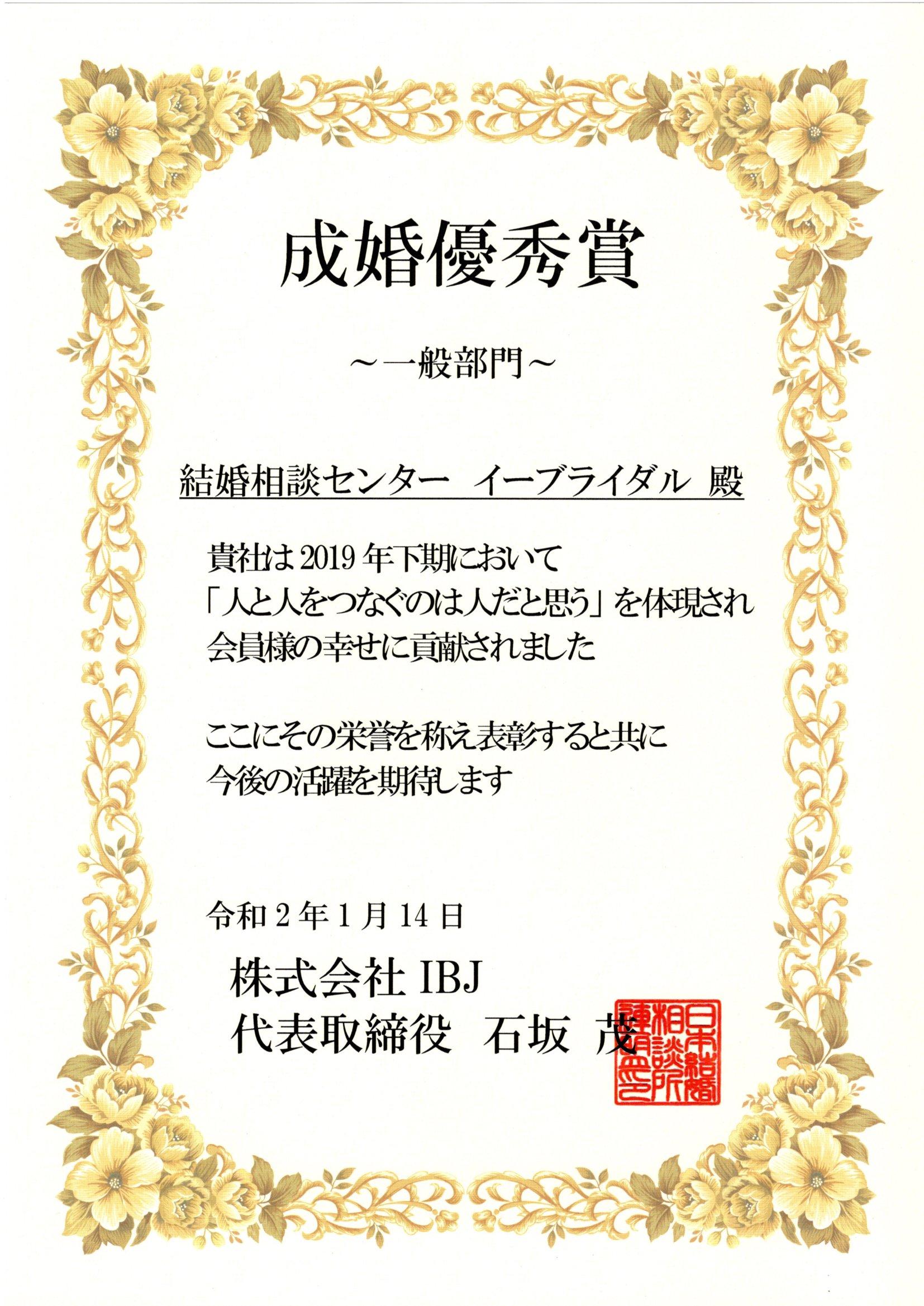 2019年度IBJ成婚優秀賞