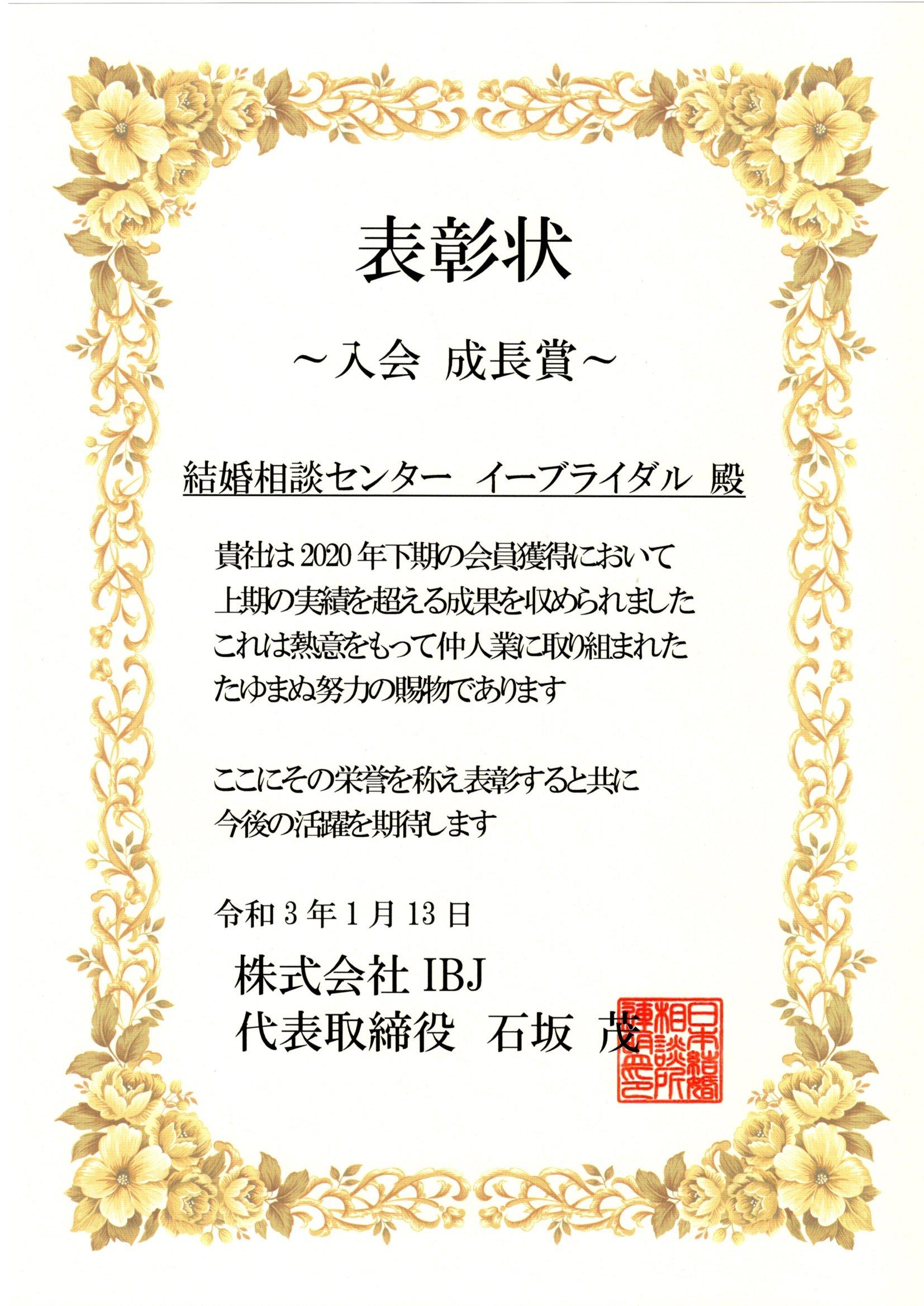(4)IBJ入会