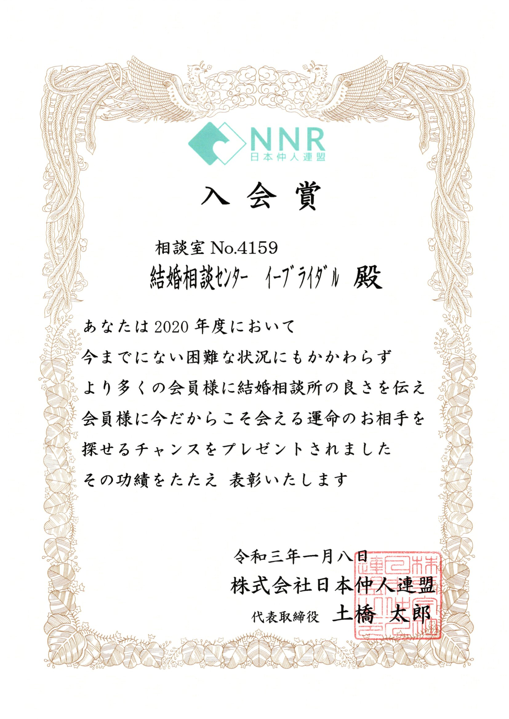 (1)NNR入会
