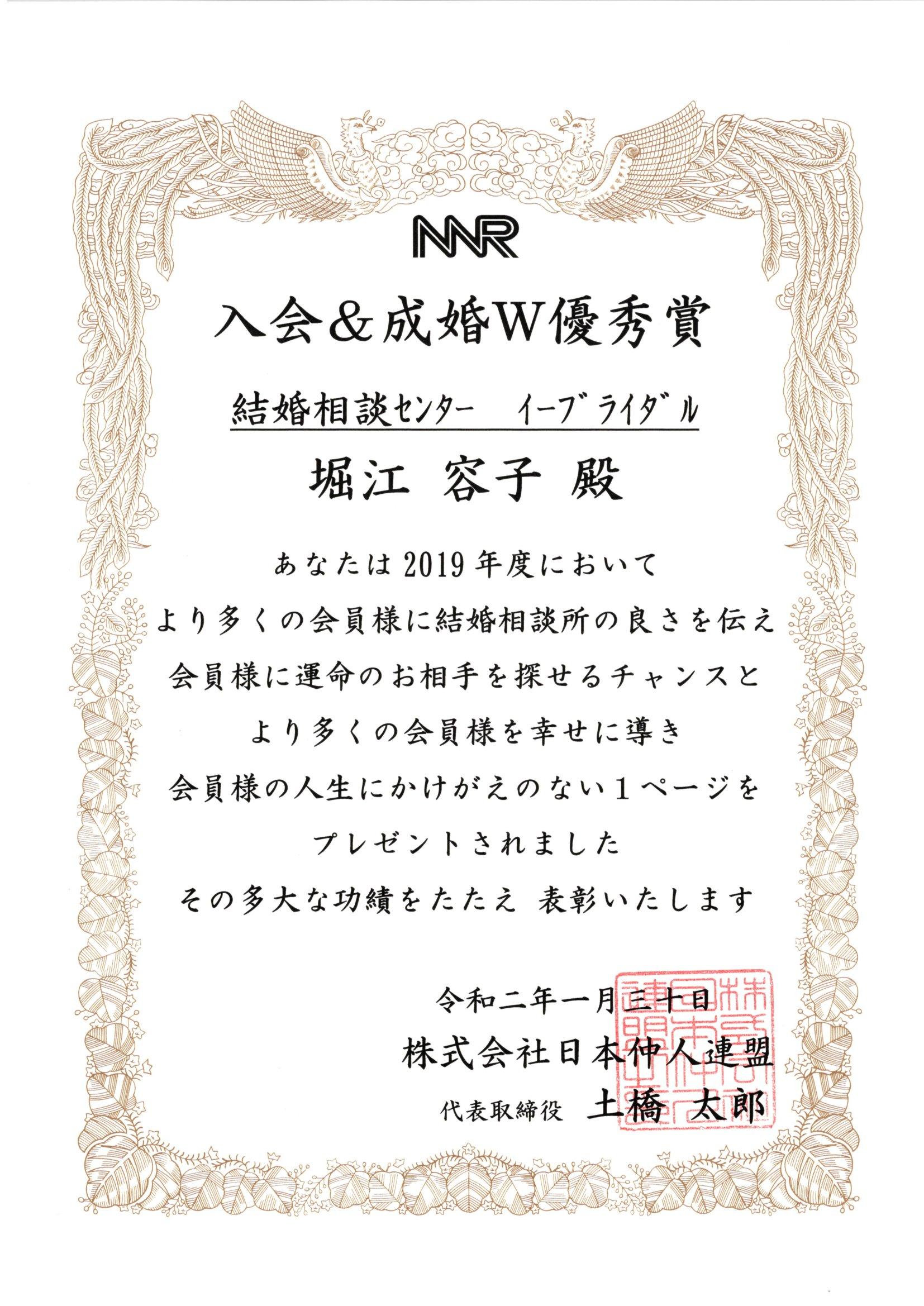 2019年度NNR成婚優秀賞