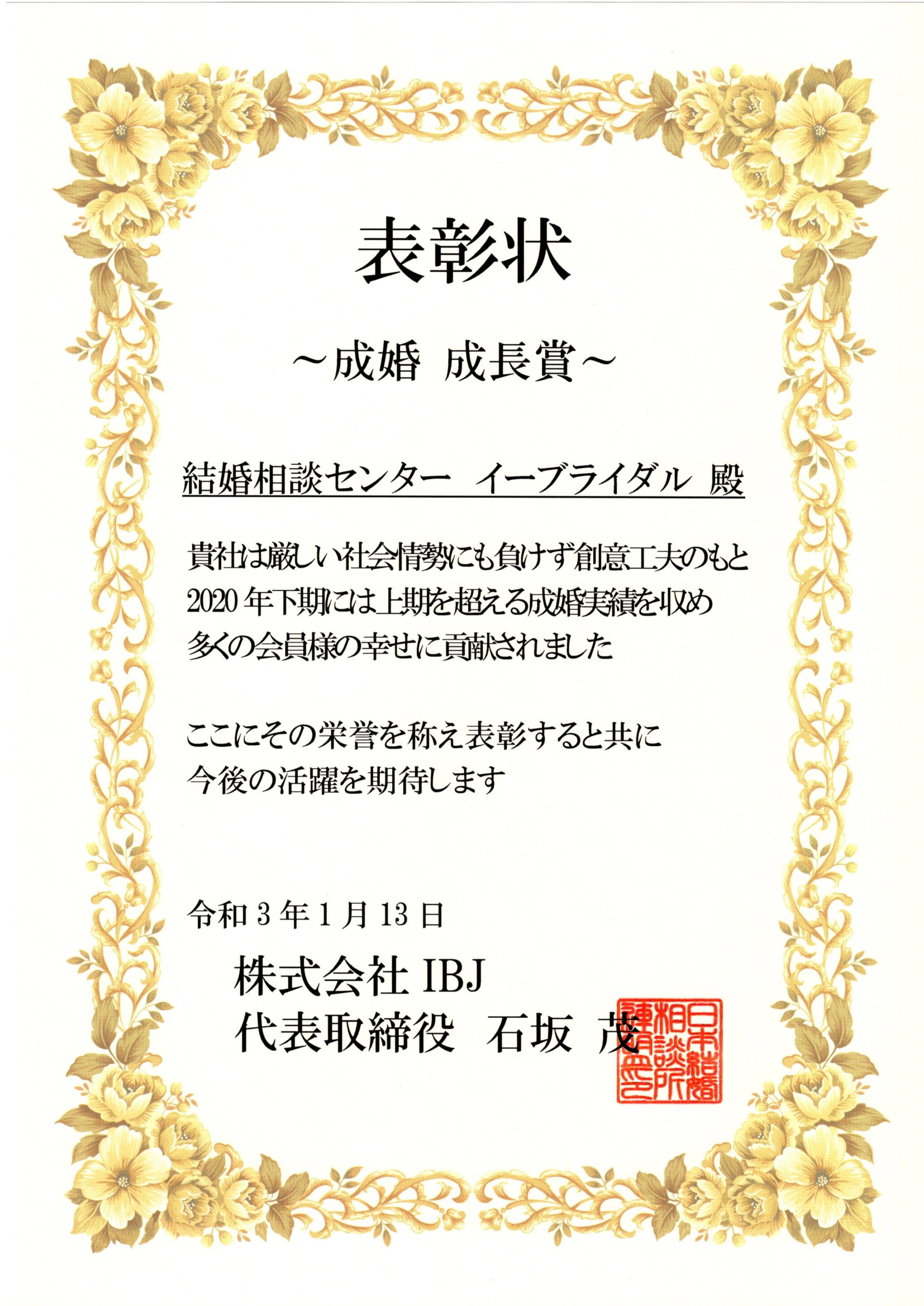 (5)IBJ成婚