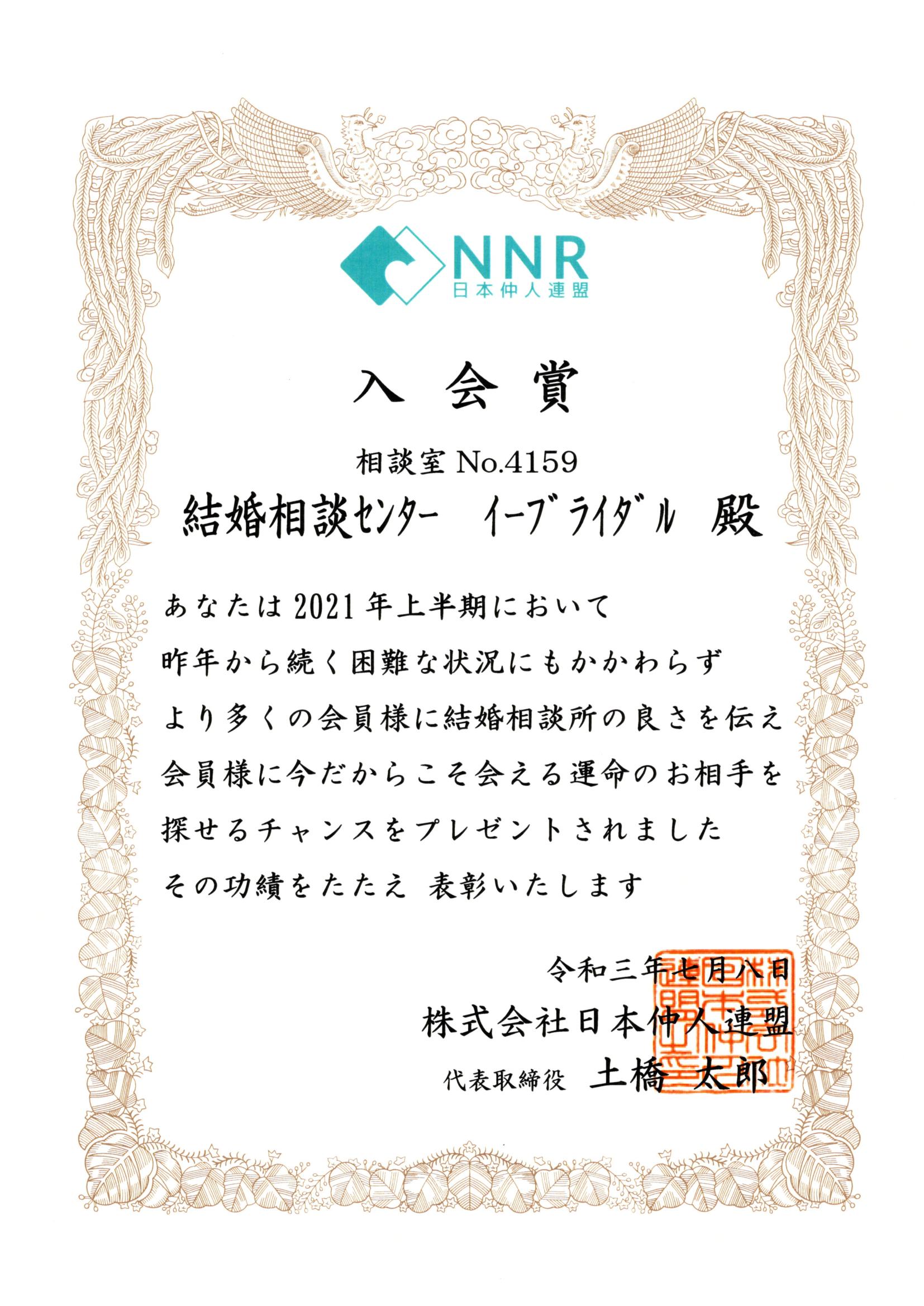NNR2021上半期入会賞