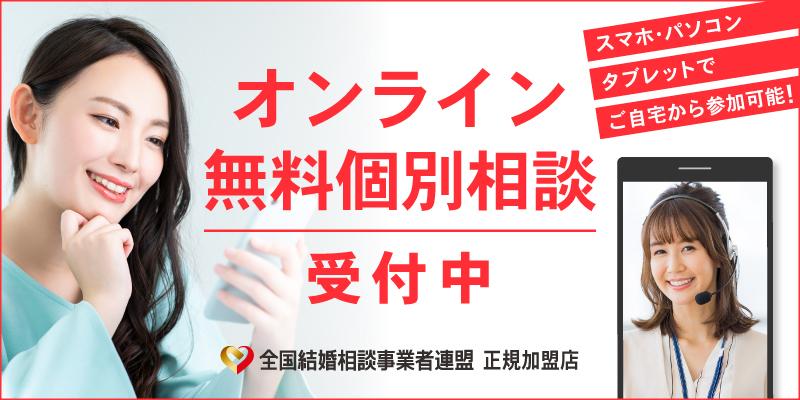 オンライン相談面談画像banner_online_201