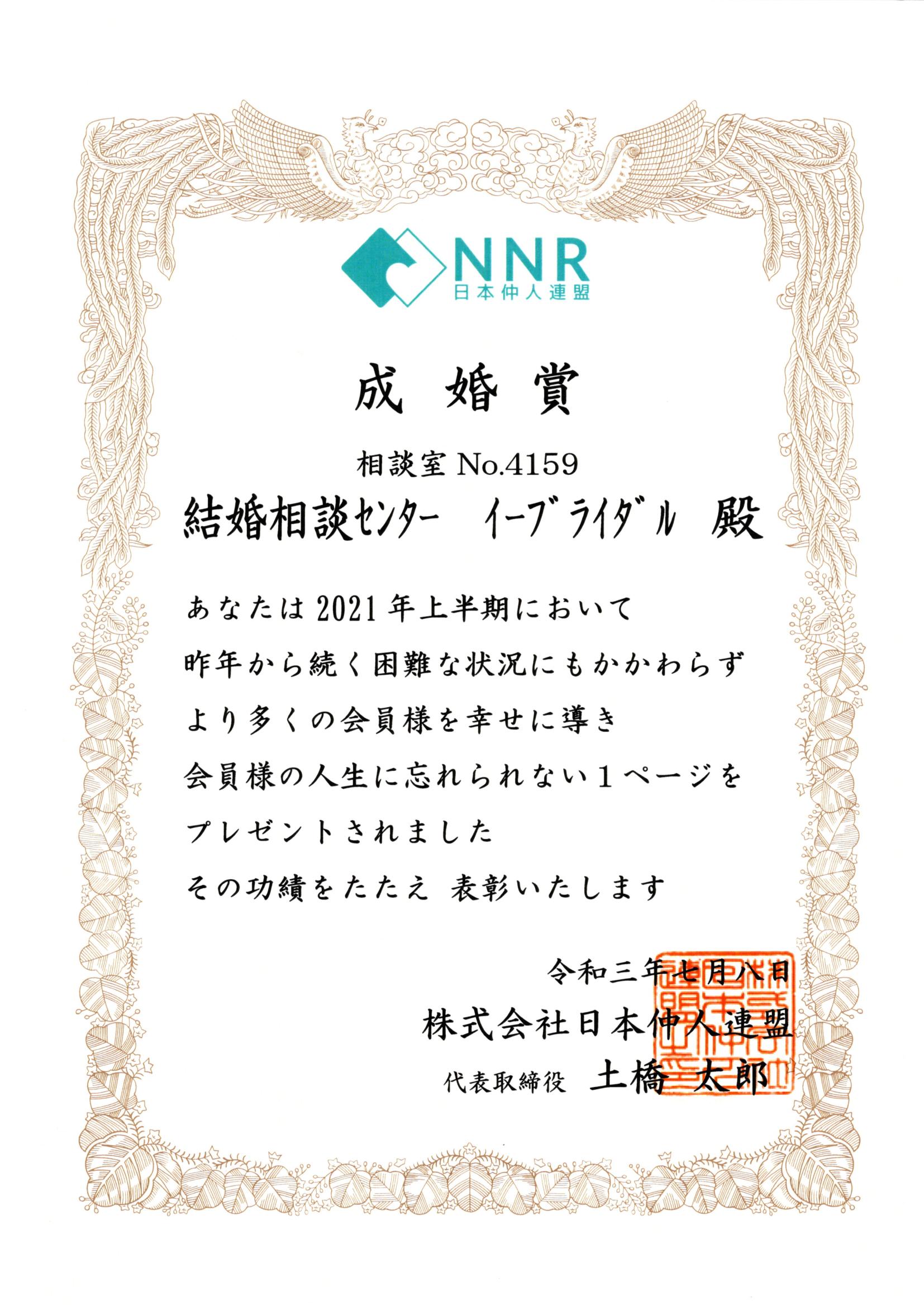 NNR2021上半期成婚賞