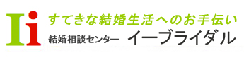 大田区蒲田のリーズナブル料金の結婚相談所|イーブライダル|(日本仲人連盟加盟)